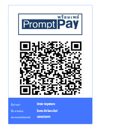 Thai QrPayemtn with Prompt Pay