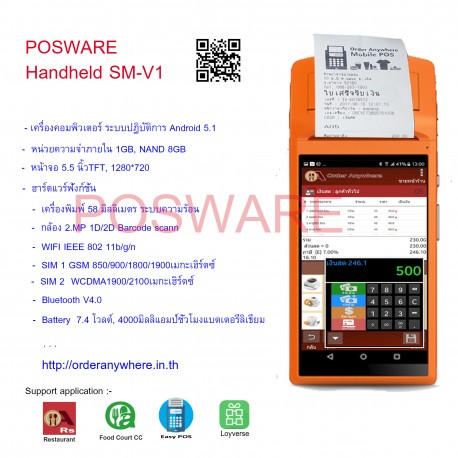 Handheld POS Sunmi V1