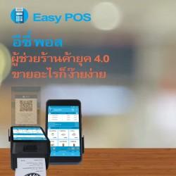 Easy POS A5