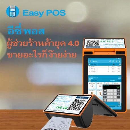 Easy POS A7